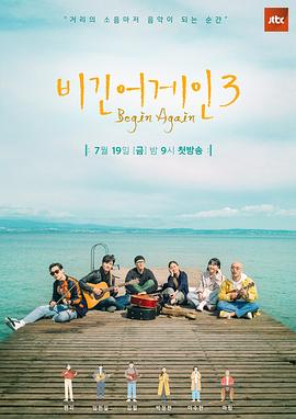 再次出發3/JTBC Begin Again3